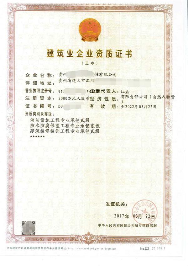 黔南专业机场目视助航工程专业承包资质代理